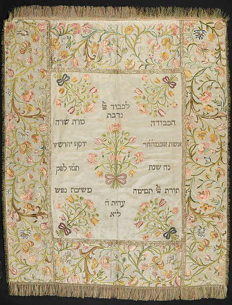 Torah Ark Curtain (Parokhet)