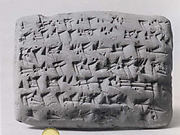 Cuneiform tablet: record of receipt of unspun linen, Ebabbar archive