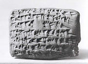 Cuneiform tablet: account of barley payments, Ebabbar archive