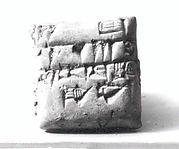 Cuneiform tablet: receipt of two lambs