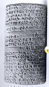 Cuneiform tablet: balanced account of Dugga