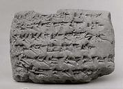 Cuneiform tablet: allocation of dates for fodder, Ebabbar archive