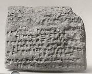 Cuneiform tablet: account of silver disbursements, Ebabbar archive