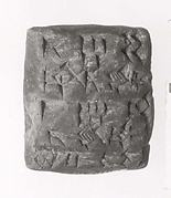 Cuneiform tablet: receipt of reeds
