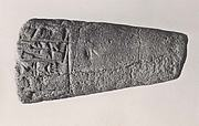 Votive cone with cuneiform inscription of Gudea