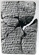 Cuneiform tablet: purchase of a field
