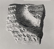 Cuneiform tablet: deposition/record of oath
