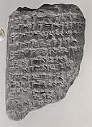 Cuneiform tablet: wool expenditures to personnel, Ebabbar archive