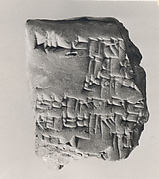 Cuneiform tablet: field sale