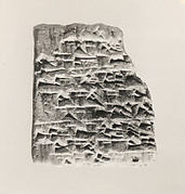 Cuneiform tablet: temple account of bread