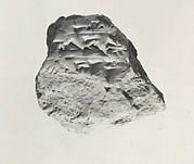 Cuneiform tablet: unidentified fragment
