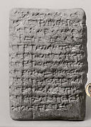 Cuneiform tablet: account of wage payments, Ebabbar archive