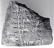 Cuneiform tablet: fragment of the Weidner God List