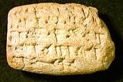 Cuneiform tablet: account regarding baskets, Ebabbar archive