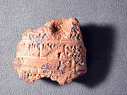 Cuneiform tablet: fragment, Ebabbar archive