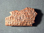 Cuneiform tablet: fragment of a document concerning land disposition, Esagilaya archive