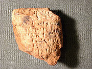 Cuneiform tablet: fragment
