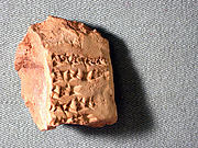 Cuneiform tablet: fragment of the witness list of a contract