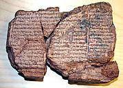 Cuneiform tablet: Utukku lemnutu, tablet 12