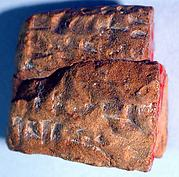 Cuneiform tablet: fragment of a lease