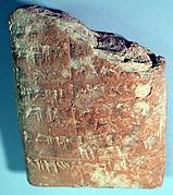 Cuneiform tablet: account of dates as imittu-rent, Ebabbar archive