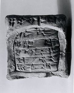 Cuneiform tablet: record of the account of Bamu