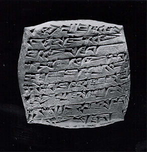 Cuneiform tablet: quittance for a loan in copper