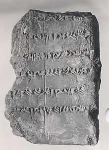 Cuneiform tablet: balag colophon fragment
