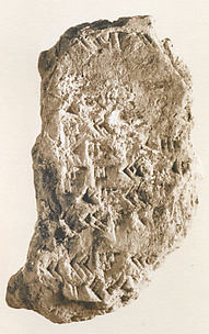 Cuneiform tablet: fragment of a table of reciprocals