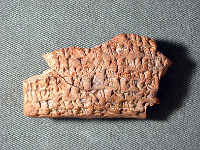 Cuneiform tablet: fragment of a document concerning land disposition, Esagilaya archive