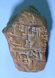 Cuneiform tablet: fragment of an Emesal prayer