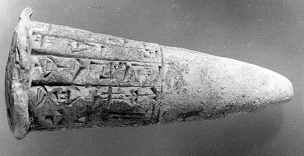Votive cone with cuneiform inscription of Gudea: dedicated when Gudea built the Eninnu temple for the god Ningirsu