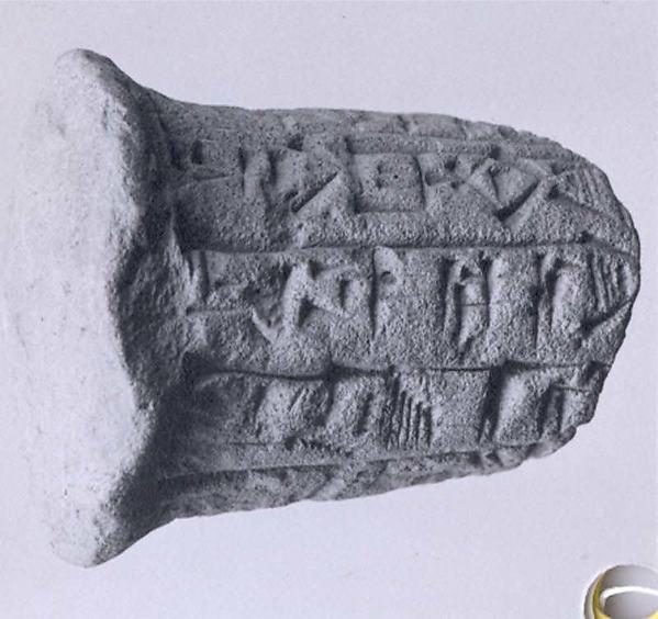 Votive cone with cuneiform inscription of Gudea