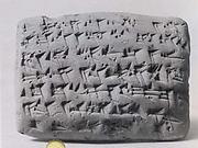 Cuneiform tablet: record of receipt of unspun linen, Ebabbar archive