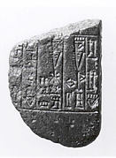 Inscribed stone fragment