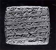 Cuneiform tablet: commercial note concerning caravan expenses