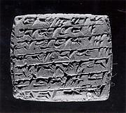Cuneiform tablet: commercial note concerning caravan expenses