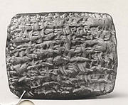 Cuneiform tablet: promissory note for silver, Egibi archive