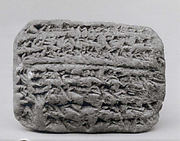 Cuneiform tablet: account record, inventory, Egibi archive