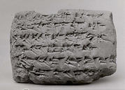Cuneiform tablet: allocation of dates for fodder, Ebabbar archive