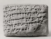 Cuneiform tablet: promissory note for reeds and sheep, Ebabbar archive