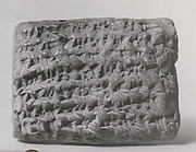 Cuneiform tablet impressed with cylinder seal: promissory note for silver