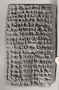 Cuneiform tablet: account of barley deliveries, Ebabbar archive
