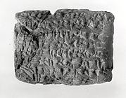 Cuneiform tablet: quittance, Esagilaya archive