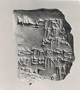 Cuneiform tablet: field sale