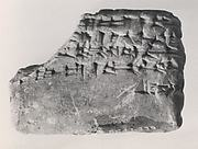 Cuneiform tablet: fragment of an accounting record