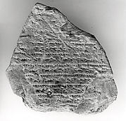 Cuneiform tablet: school exercise tablet
