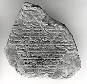 Cuneiform tablet: school exercise tablet
