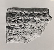 Cuneiform tablet: account concerning payments for offering, Ebabbar archive