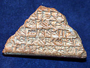 Cuneiform tablet: fragment regarding the visibility of Mercury